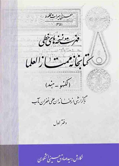 فهرست نسخه های خطی ممتاز العلماء (لکنهو - هند) - سيد صادق حسينى اشكورى