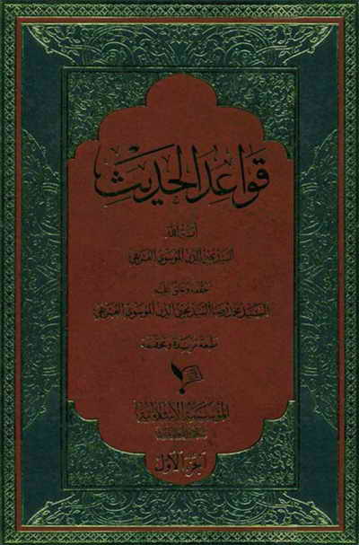 قواعد الحدیث (تحقيق السيد محمد رضا الغريفي) - السيد محيي الدين الموسوي الغريفي - 3 مجلدات