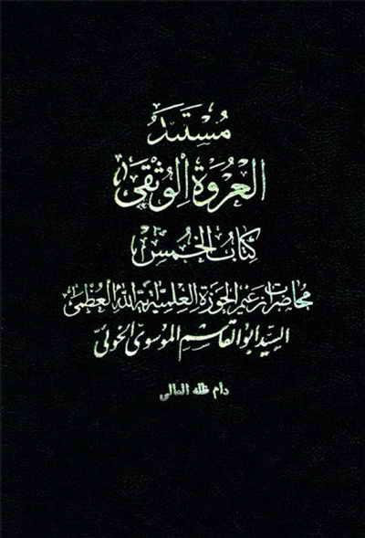 مستند العروة الوثقی - کتاب الخمس (محاضرات السيد الخوئي) - الشيخ مرتضى البروجردي