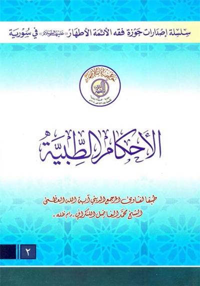 الأحکام الطبیّة - طبقاً لفتاوى المرجع الديني آية الله العظمى الشيخ محمد الفاضل اللنكراني