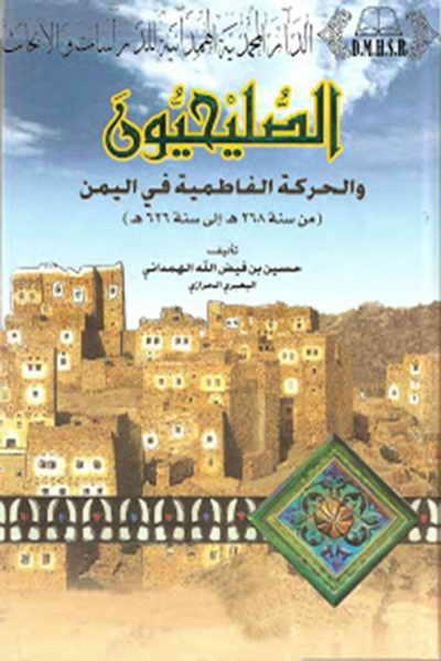 الصلیحیون و الحرکة الفاطمیة في الیمن (من سنة 268هـ الی سنة 626هـ) - حسين بن فيض الله الهمداني