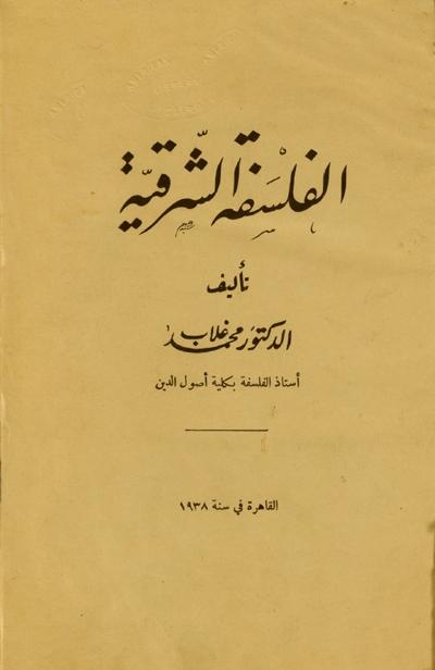 الفلسفة الشرقية - الدكتور محمد غلاب