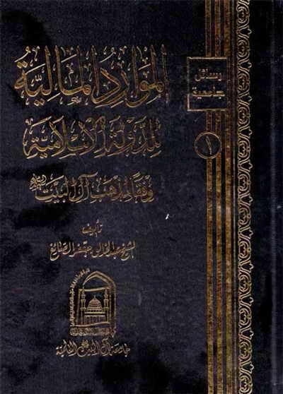 الموارد المالیة للدولة الإسلامیة وفقاً لمذهب آل البیت (ع) - الشيخ عبد الخالق جعفر الصائغ