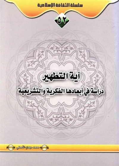 آیة التطهیر, دراسة في أبعادها الفكرية و التشريعية - الشيخ محمد مهدي الآصفي