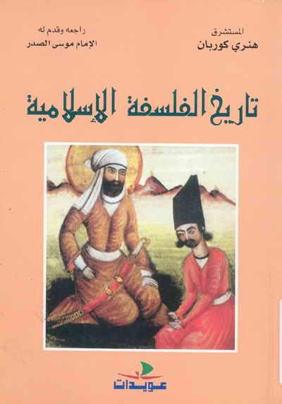 تاريخ الفلسفة الإسلامية - هنري كوربان