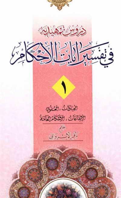 دروس تمهيدية في تفسير آيات الأحکام - الشيخ باقر الايرواني - مجلدين
