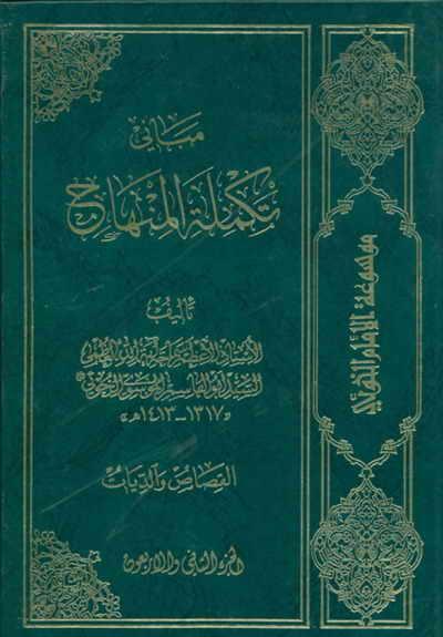 مباني تکملة المنهاج (القصاص و الدّيات) - السيد أبو القاسم الخوئي