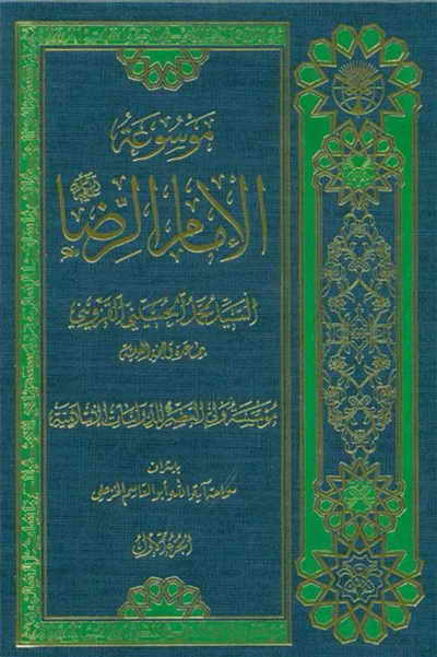 موسوعة الإمام الرّضا (ع) (مؤسسة وليّ العصر للدراسات الإسلامية) - السيد محمد الحسيني القزويني - 8 مجلدات