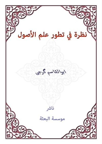 نظرة فی تطور علم الأصول - الدكتور ابوالقاسم گرجی