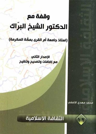 وقفة مع الدکتور الشیخ البرّاک (أستاذ جامعة أمّ القری بمکّة المکرّمة) - الشيخ محمد مهدي الآصفي
