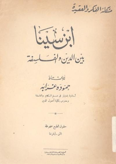 إبن سينا بين الدين و الفلسفة - حمودة غرابة