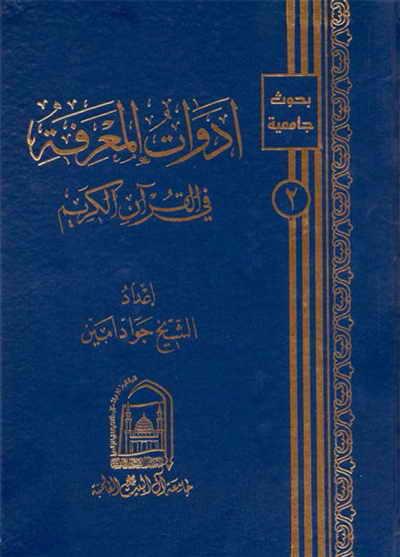 أدوات المعرفة في القرآن الکریم - الشيخ جواد أمين