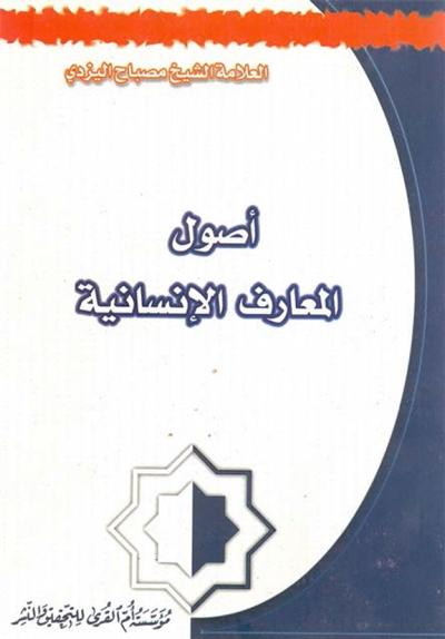 أصول المعارف الإنسانیة - الشيخ محمد تقي مصباح اليزدي