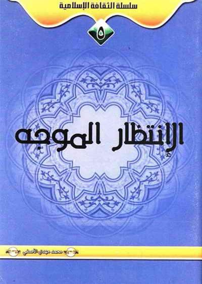 الإنتظار الموجّه - الشيخ محمد مهدي الآصفي