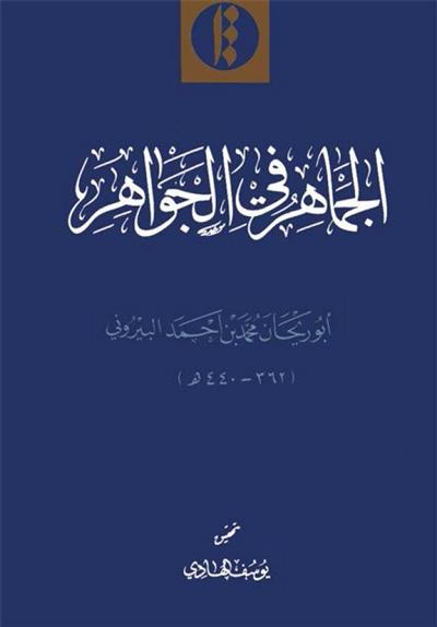 الجماهر في الجواهر - أبو ريحان محمد بن أحمد البيروني