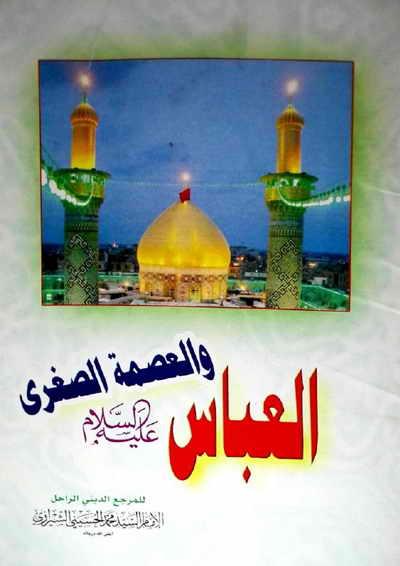 العبّاس (ع) والعصمة الصغرى - السيد محمد الحسيني الشيرازي