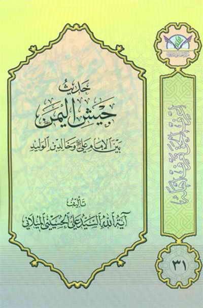 حديث جيش اليمن بين الإمام علي (ع) و خالد إبن الوليد - السيد علي الحسيني الميلاني