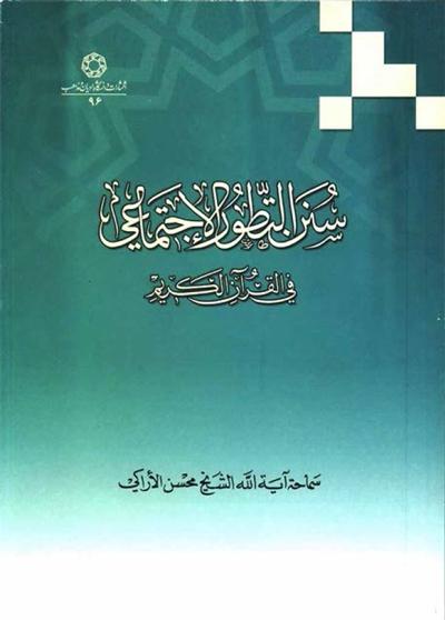 سنن التطوّر الإجتماعي في القرآن الکریم - الشيخ محسن الأراكي