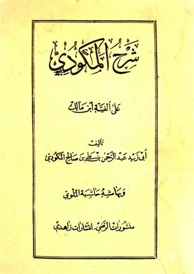شرح المکودي علی ألفیّة إبن مالک - أبي زيد عبد الرحمن بن علي بن صالح المكودي