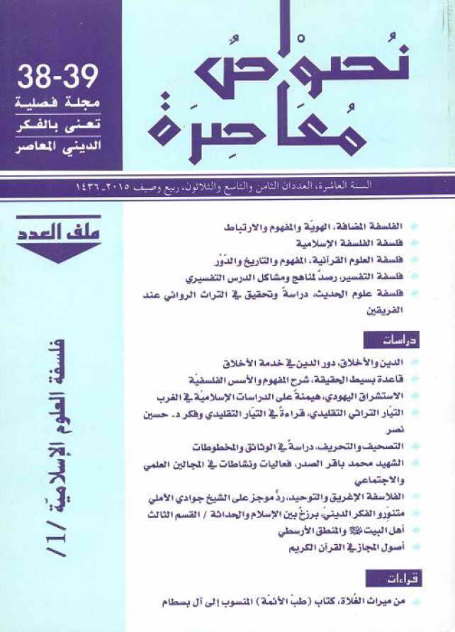 مجلة نصوص معاصرة (العددين 38 - 39) - السنة العاشرة 1436 هجرية