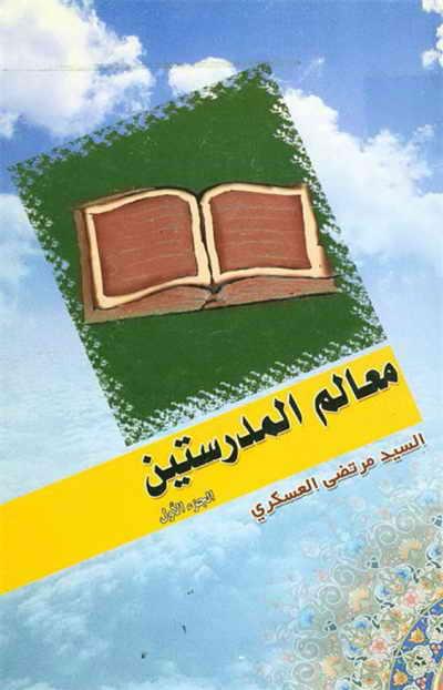 معالم المدرستين (المجمع العالمي لأهل البيت عليهم السلام) - السيد مرتضى العسكري - 3 مجلدات