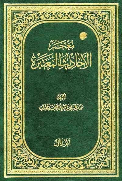 معجم الأحادیث المعتبرة - الشيخ محمد آصف المحسني - 8 مجلدات