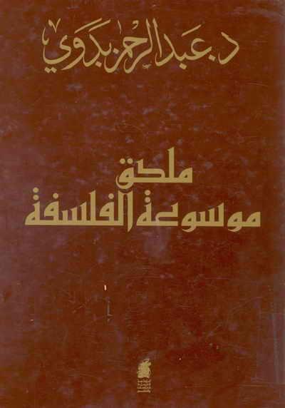 ملحق موسوعة الفلسفة - الدكتور عبد الرحمن بدوي
