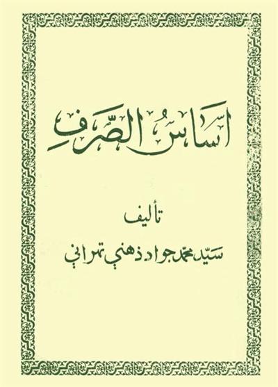 أساس الصّرف (فارسى) - سيد محمد جواد ذهنى تهرانى