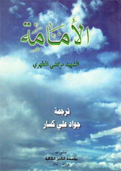 الإمامة - الشيخ مرتضى مطهّري