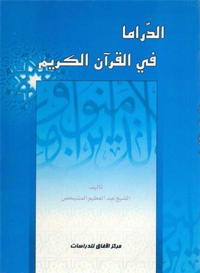 الدّراما في القرآن الکریم - الشيخ عبد العظيم المشيخص