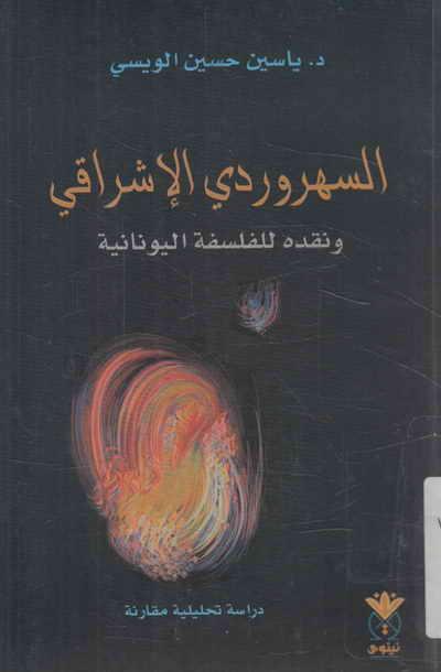 السهروردي الإشراقي و نقده للفلسفة اليونانية - الدكتور ياسين حسين الويسي