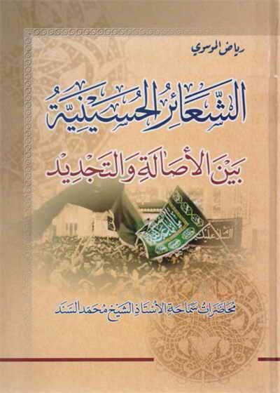 الشعائر الحسینیة (محاضرات الشيخ محمد السند البحراني) - السيد رياض الموسوي - 3 مجلدات