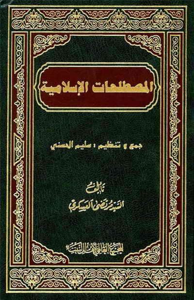 المصطلحات الإسلامیة (جمع و تنظيم سليم الحسني) - السيد مرتضى العسكري