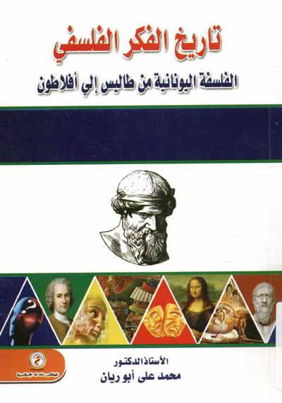 تاريخ الفكر الفلسفي (الفلسفة اليونانية من طاليس إلى أفلاطون) - الدكتور محمد علي أبو ريّان