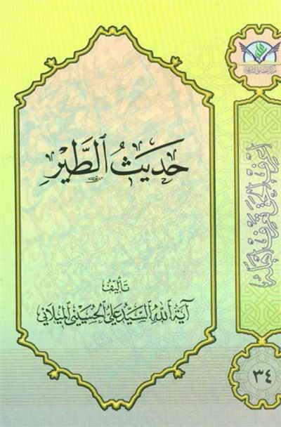 حديث الطّير - السيد علي الحسيني الميلاني