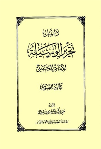 دلیل تحریر الوسیلة (كتاب الصوم) - الشيخ علي أكبر السيفي المازندراني