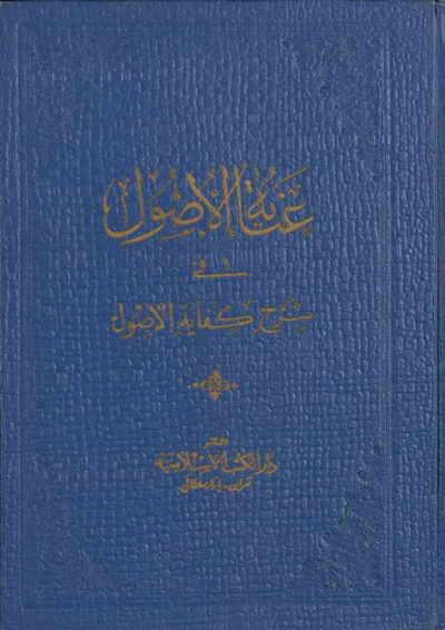 عناية الأصول في شرح كفاية الأصول - السيد مرتضى الحسيني الفيروزآبادي - 6 مجلدات