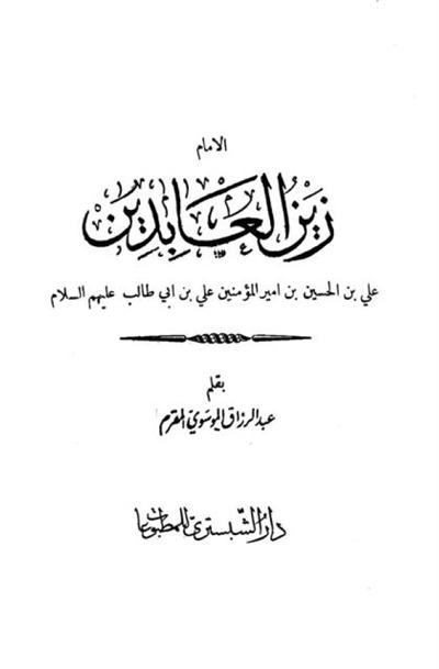 الإمام زین العابدین علي بن الحسین بن أمیر المؤمنین علي بن أبي طالب علیهم السلام - السيد عبد الرزّاق المقرّم