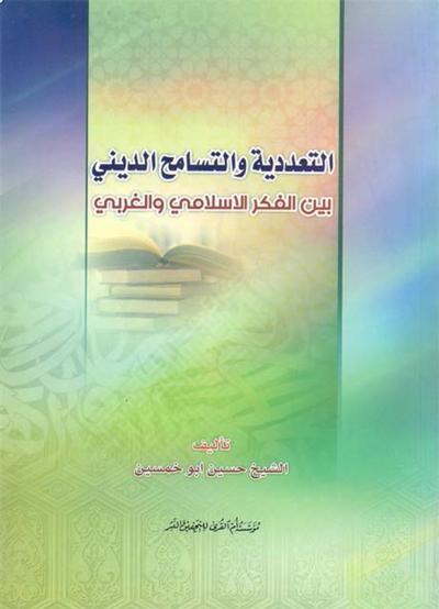 التعدّدیّة و التّسامح الدّیني بین الفکرین الإسلامي و الغربي - الشيخ حسين أبو خمسين