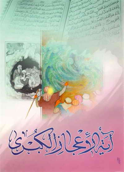 آیة الإعجاز الکبری (نهاية الشكّ و الإلحاد في معجزة العصر) - أبو محمد الربيعي