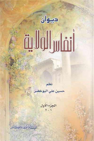 دیوان أنفاس الولایة - حسين علي البوخضر - مجلدين