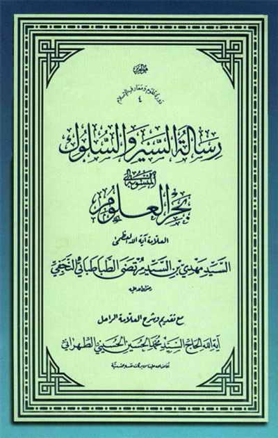 رسالة السیّر والسّلوک المنسوبة إلی بحر العلوم - تقديم و شرح السيد محمد الحسين الحسيني الطهراني