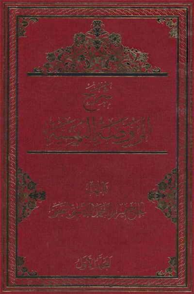 شرح الرّوضة البهیّة - الميرزا أحمد الدشتي النجفي - 5 مجلدات
