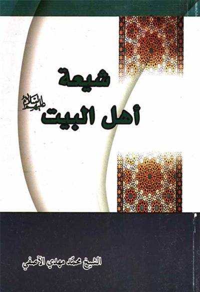 شيعة أهل البيت (ع) - الشيخ محمد مهدي الآصفي