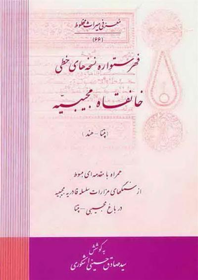 فهرستواره نسخه های خطی خانقاه مجیبیه (پنتا - هند) - سيد صادق حسينى اشكورى