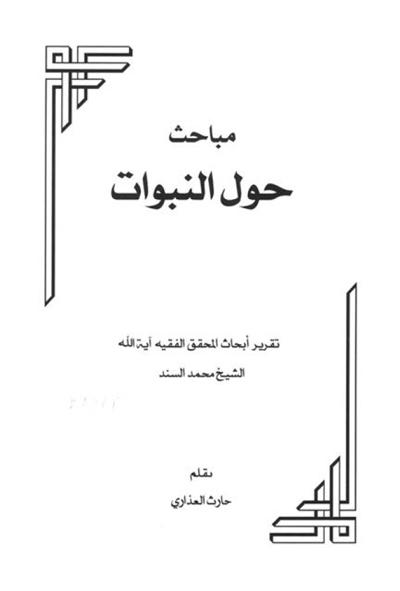 مباحث حول النبوّات (أبحاث الشيخ محمد السند البحراني) - حارث العذاري