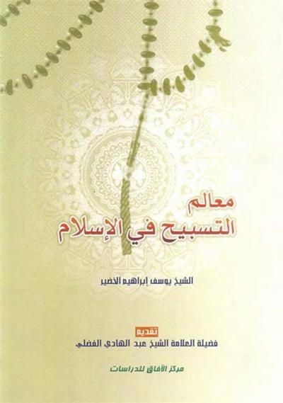معالم التسبیح في الإسلام - الشيخ يوسف إبراهيم الخضير