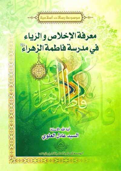 معرفة الإخلاص و الرياء في مدرسة فاطمة الزهراء (ع) - السيد عادل العلوي