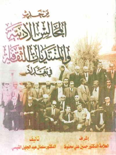 من حديث المجالس الأدبية والمنتديات الثقافية في بغداد - الدكتور سلمان عبد الجليل القيسي