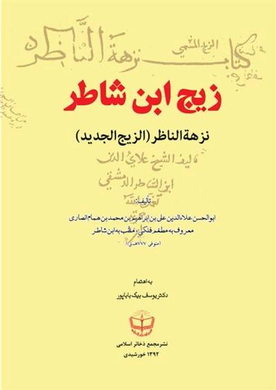نزهة الناظر (الزیج الجدید) - فارسى - أبو الحسن علاء الدين علي ابن إبراهيم الملقّب بإبن شاطر